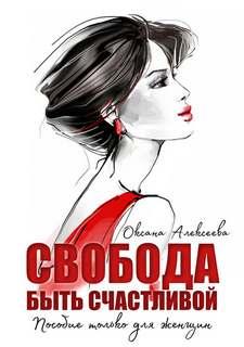 Алексеева Оксана - Свобода быть счастливой