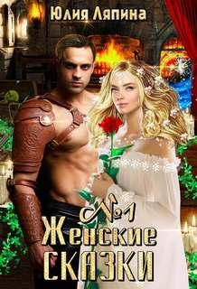 Ляпина Юлия - Женские сказки – 1