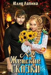 Ляпина Юлия - Женские сказки – 2