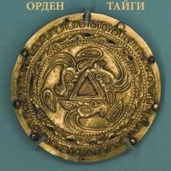 Моран Джурич, Матвеев Никита, Кораблев Василий - Орден Тайги