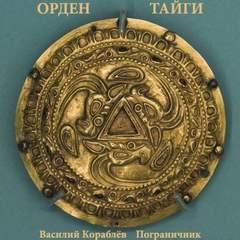 Кораблев Василий - Орден Тайги. Пограничник