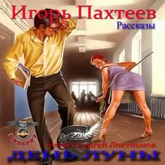 Пахтеев Игорь - День Луны (Рассказы)