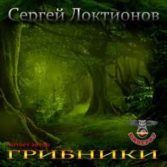 Локтионов Сергей - Грибники