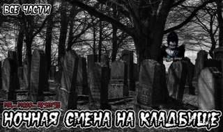 Ночная смена на кладбище