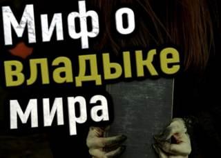 Петриченко Сергей - Миф о владыке мира