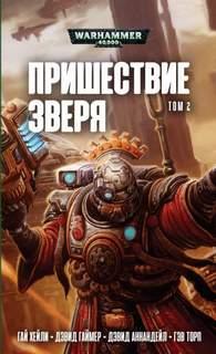 Warhammer 40000. Пришествие Зверя 02. Хищник и жертва (Сандерс Роб)