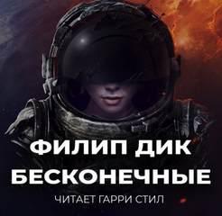 Дик Филип - Бесконечные