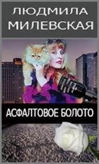 Милевская Людмила - Асфальтовое болото