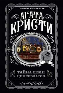 Кристи Агата - Суперинтендант Баттл 02. Тайна «Семи Циферблатов»