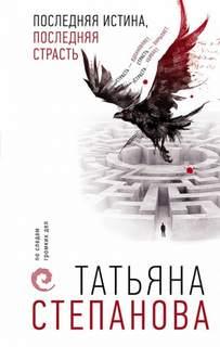 Степанова Татьяна - Последняя истина, последняя страсть