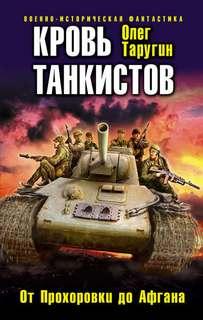Таругин Олег - Танкисты 02. Кровь танкистов