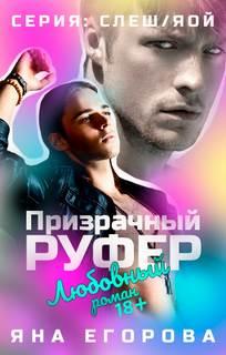 Егорова Яна - Слэш - запретная любовь 07. Призрачный руфер