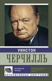 Мишаненкова Екатерина - Уинстон Черчилль. Английский бульдог