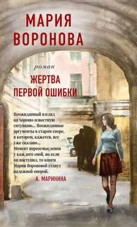 Воронова Мария - Жертва первой ошибки