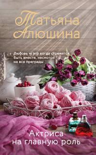 Алюшина Татьяна - Актриса на главную роль