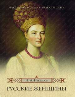 Некрасов Николай - Русские женщины 02. Княгиня М. Н. Волконская