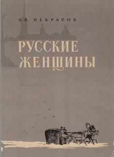 Некрасов Николай - Русские женщины 01. Княгиня Трубецкая