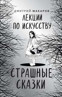 Макаров Дмитрий - Лекции по искусству. Страшные сказки
