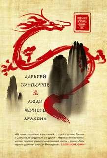 Винокуров Алексей - Люди Черного дракона