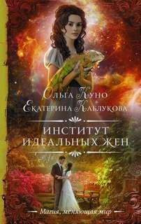 Куно Ольга, Каблукова Екатерина - Институт идеальных жен