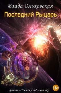 Ольховская Влада - Кластерные миры 05. Последний рыцарь