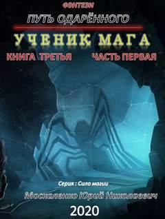 Москаленко Юрий - Сила магии 03. Путь одаренного. Ученик мага. Часть первая