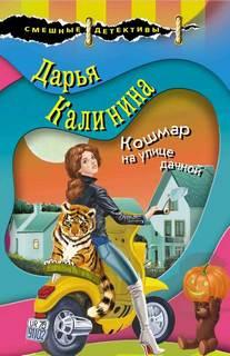 Калинина Дарья - Кошмар на улице дачной