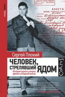 Плохий Сергей - Человек, стрелявший ядом. История одного шпиона времен холодной войны