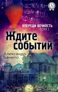 Бачило Александр - Впереди — вечность