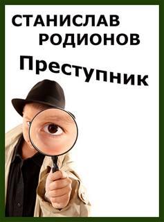 Родионов Станислав - Петельников, Леденцов 01. Преступник