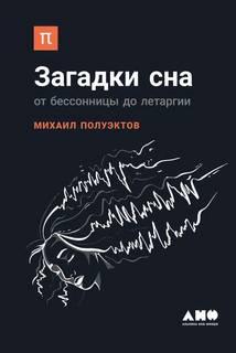Полуэктов Михаил - Загадки сна