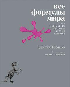 Попов Сергей - Все формулы мира