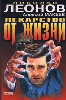 Леонов Николай, Макеев Алексей - Лекарство от жизни