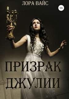 Вайс Лора - Призрак Джулии