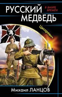 Ланцов Михаил - Русский Медведь 01. Русский Медведь