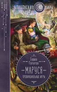 Гончарова Галина -  02. Провинциальные игры