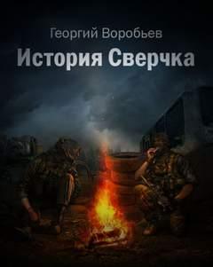 Воробьев Георгий - История Сверчка (S.T.A.L.K.E.R.)