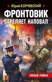 Корчевский Юрий - Фронтовик стреляет наповал