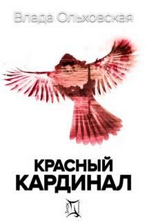 Ольховская Влада - Знак Близнецов 02. Красный кардинал