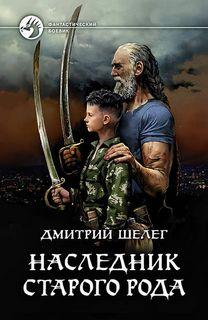Шелег Дмитрий - Живой лед 01. Наследник старого рода