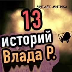 Райбер Влад - 13 страшных и мистических историй