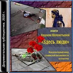 Шереметьева Евдокия - Здесь люди. Дневник