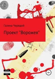 Чередий Галина - Проект «Ворожея»