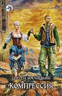 Малицкий Сергей - Компрессия