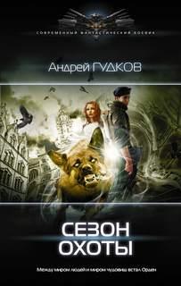 Гудков Андрей - Орден 01. Сезон охоты