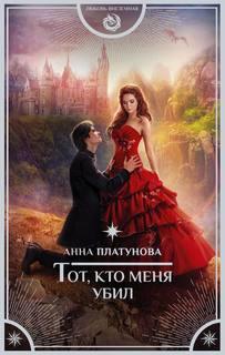 Платунова Анна - Тот, кто меня убил
