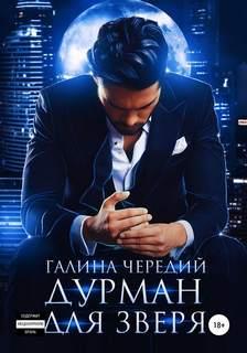 Чередий Галина - Дурман для зверя