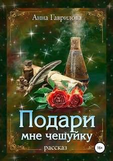 Гаврилова Анна - Подари мне чешуйку