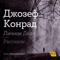 Конрад Джозеф - Личное дело. Рассказы (сборник)