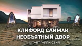 Саймак Клиффорд - Необъятный двор
